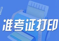 2019年10月深圳自考准考证