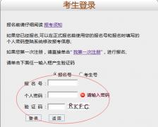 2019年深圳成人高考准考证