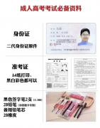 深圳成人高考考试需携带