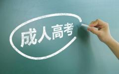 今年广东省成人高考报考