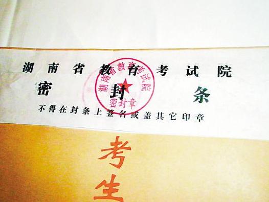 成人高考档案袋封条