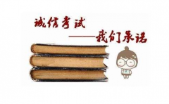 深圳自考报名注意了,自考缺考将记录诚信报考档案