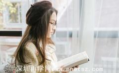 深圳自考报报考流程,自考