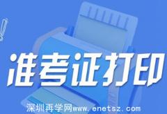 2020年1月深圳自考准考证于12月25日起便可自行网上打印