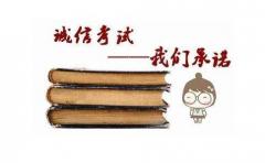 深圳自考考生需诚信考试