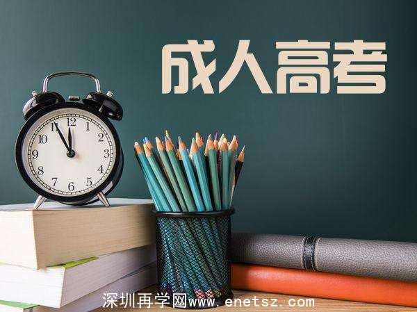 2020年深圳成考报考好处