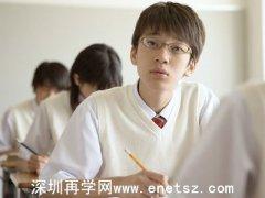 2020年深圳网络教育报名时
