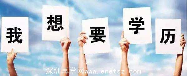 在深圳有必要报读深圳成考高升本吗?学费是多少