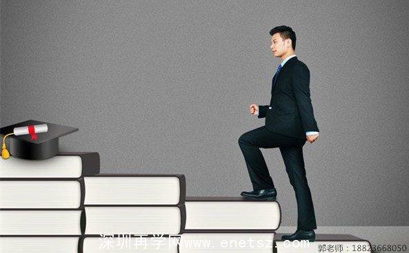 深圳高中学历怎么升本科有哪些方法
