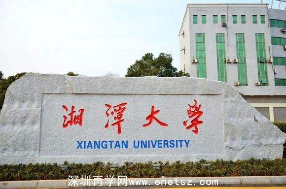 2020年湘潭大学成考报名时间与报考流程