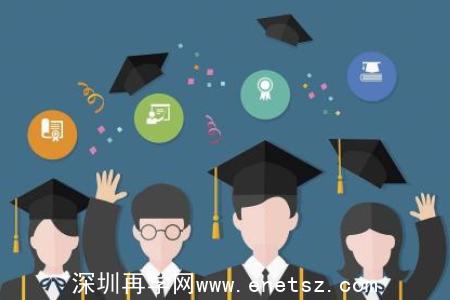 2020年深圳函授招生简章