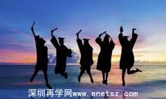 2020年深圳成考高升专有用