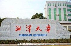 2020年湘潭大学成考深圳站