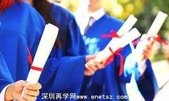 深圳自考一年毕业是怎么
