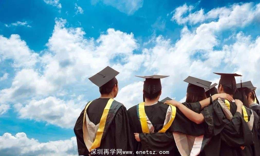 深圳成考本科学历HR认可吗?是否值得为之奋斗