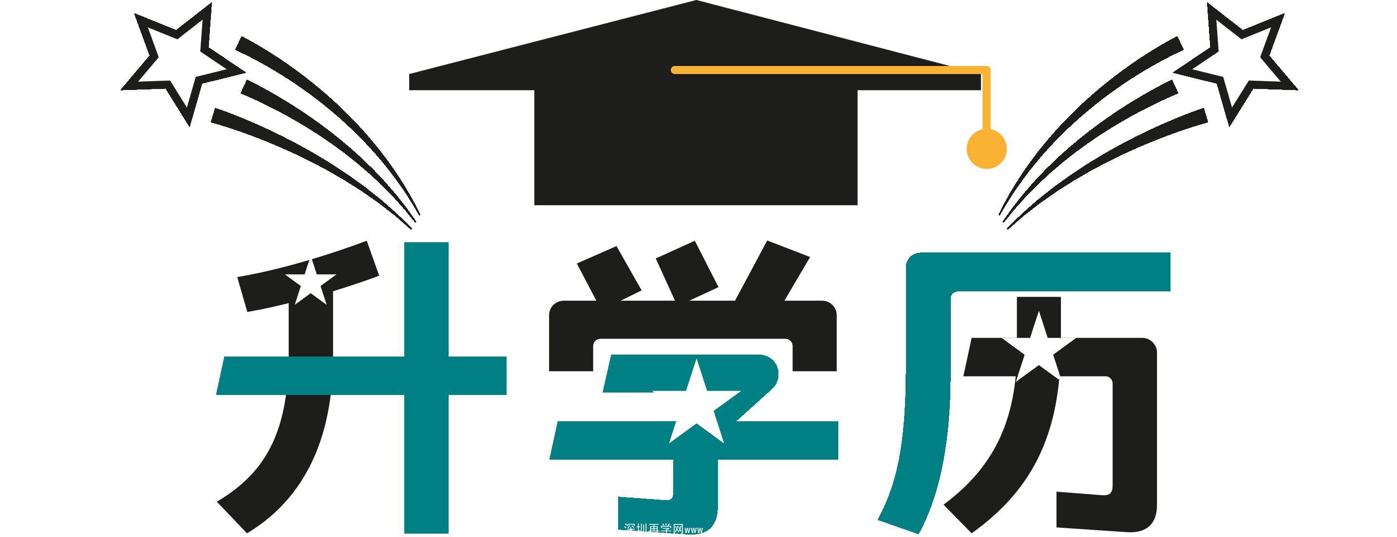 深圳成人高考学历是第几学历,认可度和难度如何