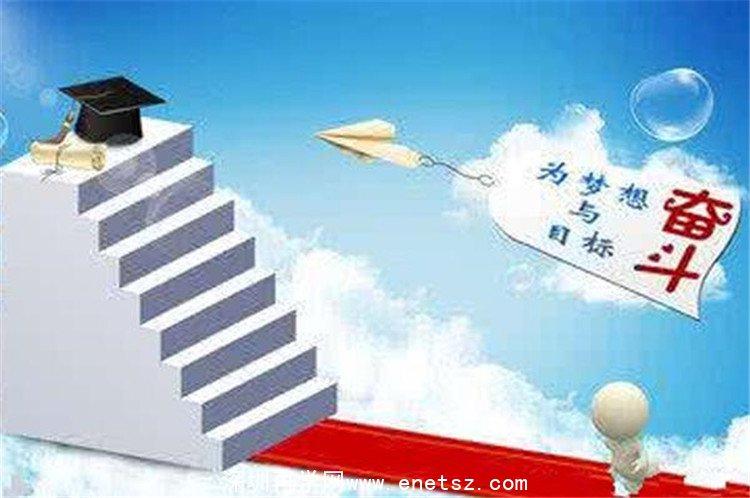 报考深圳成考本科学历有什么优势
