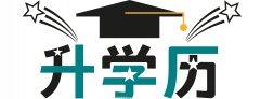 深圳成人高考学历是第几