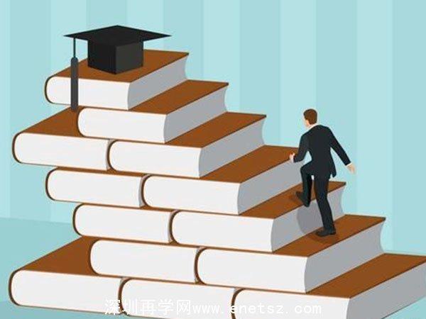 深圳成人高考和网络教育有哪些不同之处