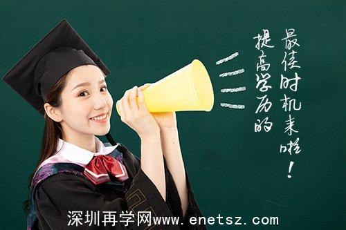 2020年深圳成考与自考毕业条件区别
