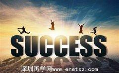 深圳成教和网教哪个好,