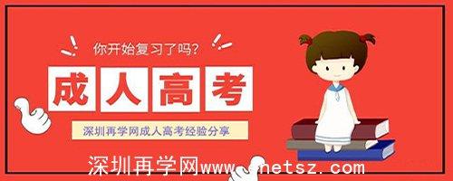 深圳成人高考经验分享