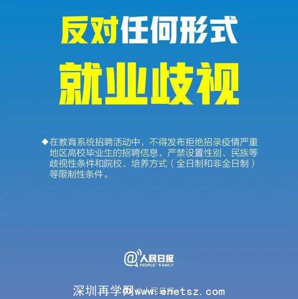深圳再学网-学历提升