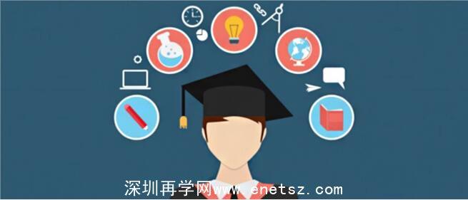 深圳成考-专业选择