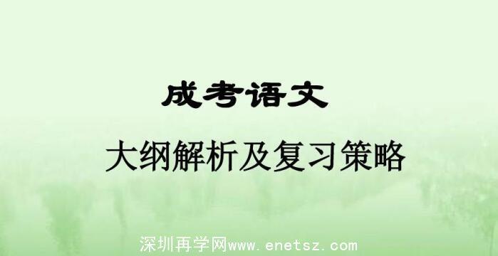 深圳成人高考高起本-语文复习