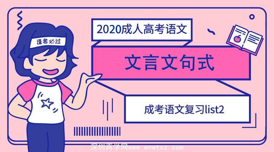 深圳成人高考-语文文言文