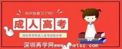 2020深圳成人高考要怎么备