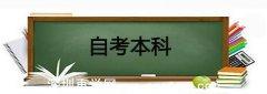 深圳成人自考学位证书申请流程