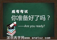 绕过深圳成人高考前准备