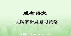 深圳成人高考高起本语文
