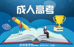 深圳成人高考考试中的六