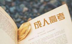 深圳成考报名的常见误区
