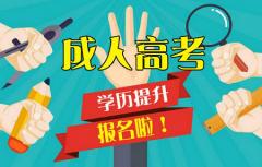 2020年深圳成人高考报名报考须知