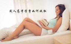2020年深圳成人高考学费是