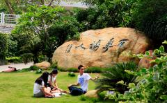 2021年岭南师范学院成人高
