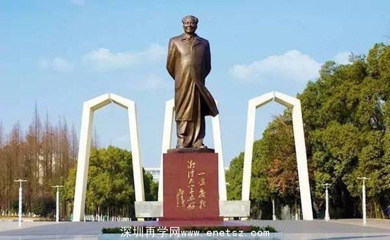 湘潭大学-成人高考