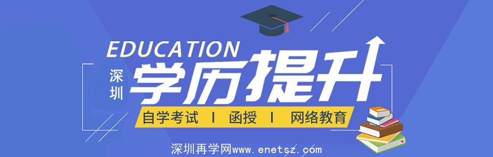深圳学历提升