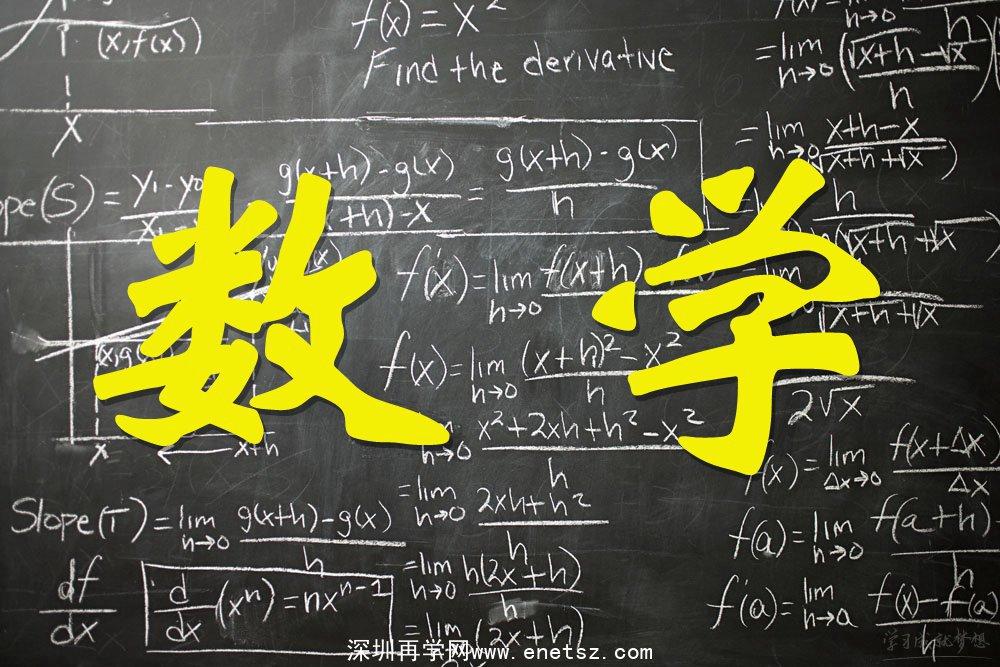 深圳成人高考-数学