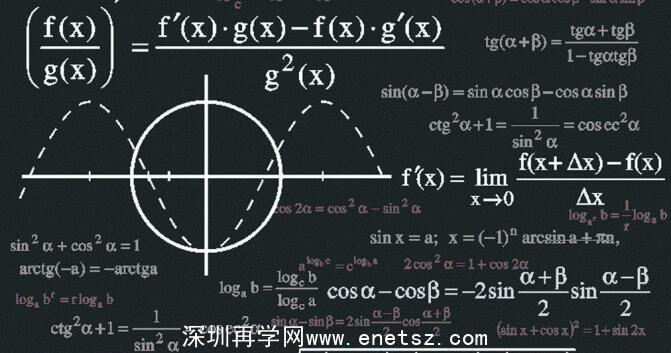 成人高考-数学专业
