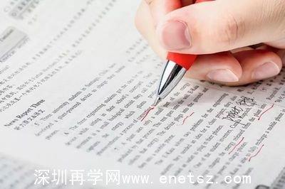 深圳成人高考-英语