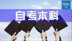 为何深圳自考要求本科毕业必须提供专科毕业证书