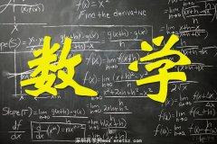 2020年广东成人高考数学题