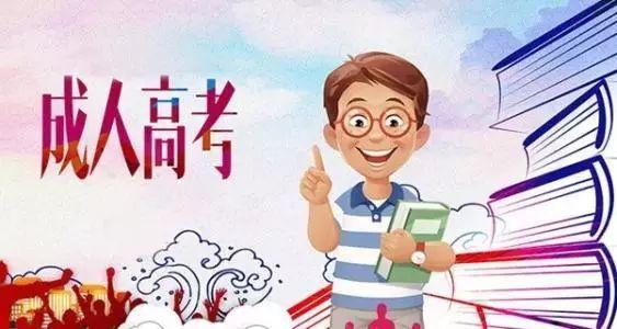 深圳成人高考复习怎样分配好时间