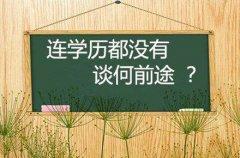 深圳成考专业怎么选有什