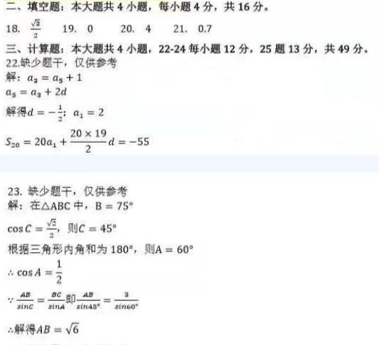 成人高考高中起点数学真题