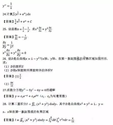 19年成人高考专升本高等数学真题及参考答案